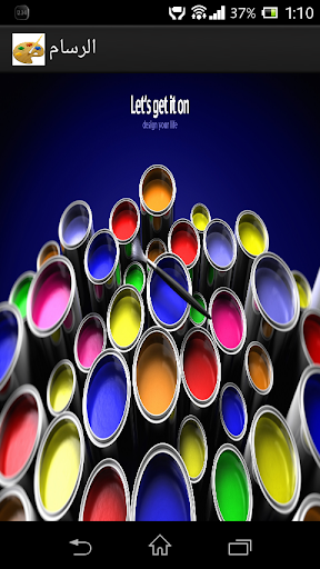 玩娛樂App|الرسام免費|APP試玩