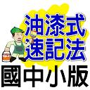 油漆式速記法-國中小版 APK