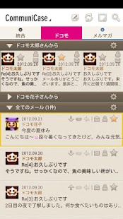 CommuniCaseスキン(Brun)- screenshot thumbnail
