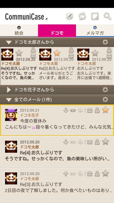 CommuniCaseスキン(Brun) - screenshot