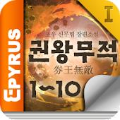 [무협]권왕무적 세트Ⅰ(1-10권) - 에피루스무협소설