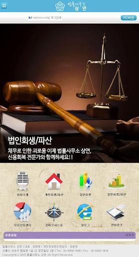 법률사무소 상연