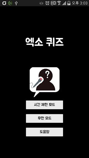 엑소 퀴즈 EXO QUIZ