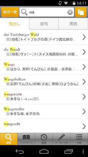 無料书籍Appのクラウン独和辞典 第4版公式アプリ   最高峰のドイツ語辞書 記事Game