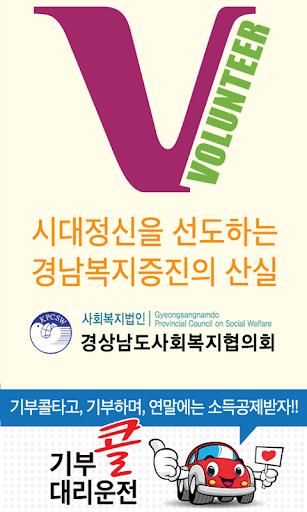 경남사회복지협의회 기부콜