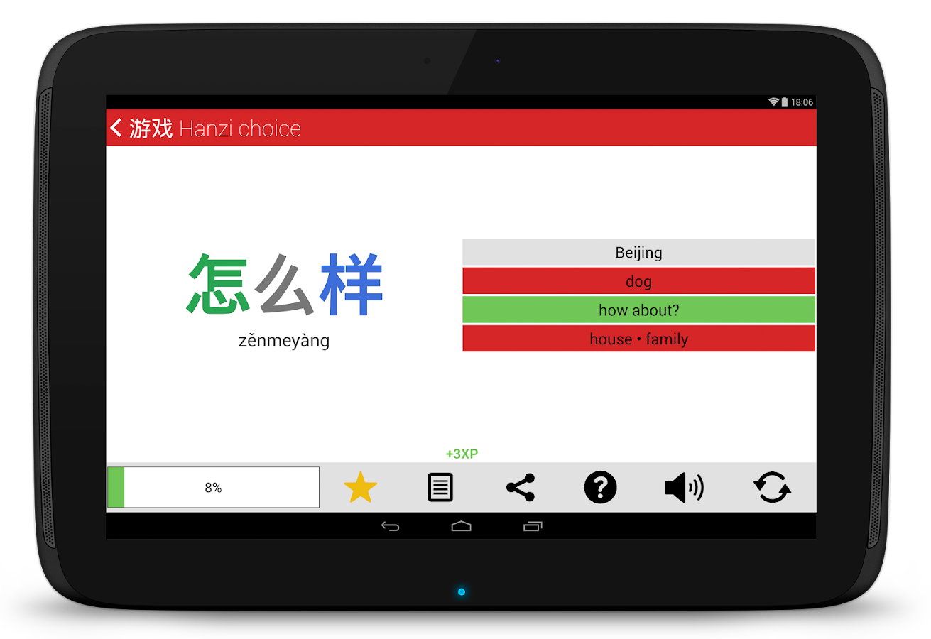Chinese HSK Level 1 lite- screenshot