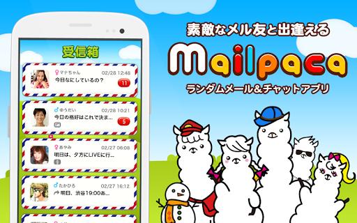 素敵なメル友と出逢える「メルパカ」無料の人気チャットアプリ