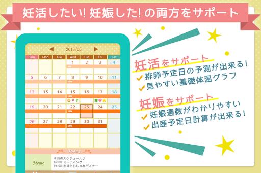 妊娠カレンダー 排卵日・出産予定日計算など妊娠 出産を応援