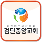 검단중앙교회 icon
