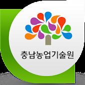 충남농업기술원