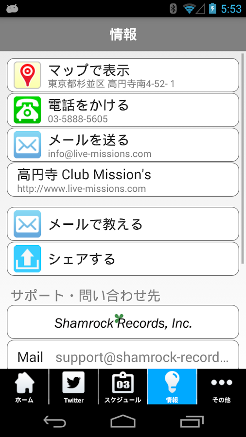 高円寺Club Mission's for Android- screenshot
