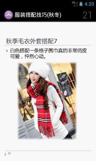 玩免費娛樂APP 下載服装搭配技巧(秋冬) app不用錢 硬是要APP