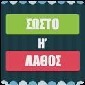 Σωστό ή Λάθος Παιχνίδι γνώσεων icon