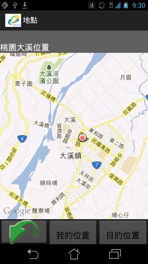 桃園大溪之旅 - screenshot