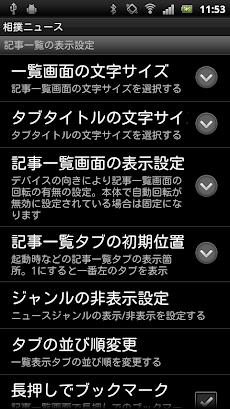 相撲ニュースのおすすめ画像3