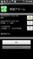 Screenshot of RailwayAlarm JP
