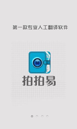 拍拍易-中国首款人工翻译手机软件