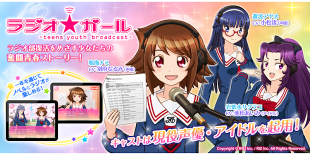 ラジオガール第1巻【声優とアイドルの美少女萌えボイスラジオ】