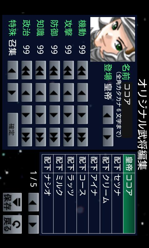 銀河獅子伝- スクリーンショット