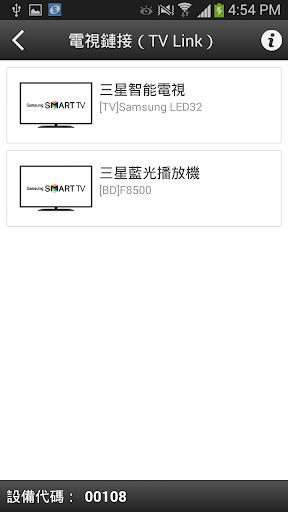 電視鏈接(TV Link)