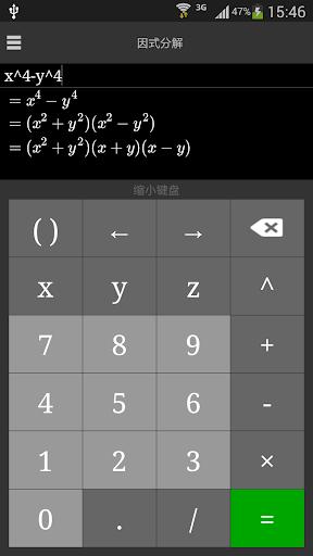 玩免費工具APP|下載数学计算器 app不用錢|硬是要APP