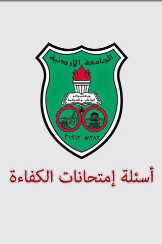 الجامعة الأردنية - الكفاءة