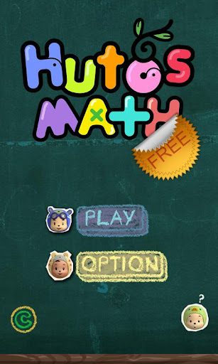 후토스 산수의 왕 무료 - Hutos Math
