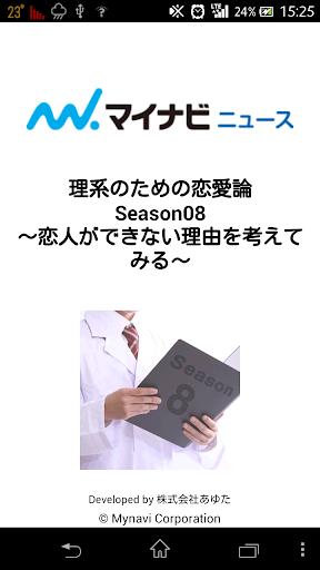 【完全版】理系のための恋愛論 Season08