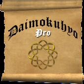 Daimokuhyo_pro2