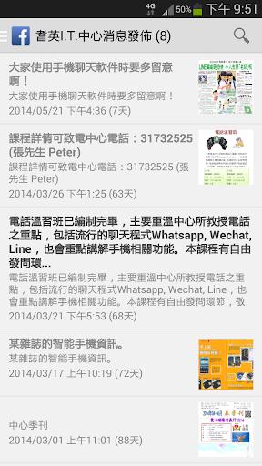 【免費通訊App】香港耆英協進會黃李碧恥長者I.T.中心-APP點子