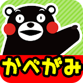 Kumamon LWP Full version