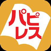 電子書店パピレス(電子書籍・小説・実用書)