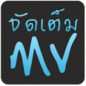 จัดเต็ม MV icon