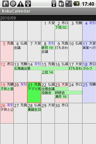 RokuCalendar - screenshot