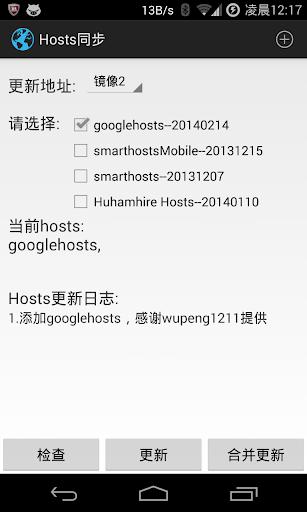 Hosts同步 需root