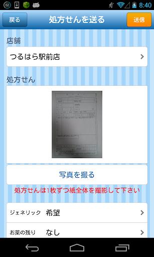 【免費醫療App】きぼう薬局サービス-APP點子
