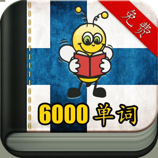 学习芬兰语 6000 单词 教育 App LOGO-硬是要APP
