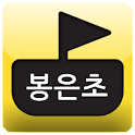 서울 봉은초등학교 icon