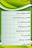 Screenshot of الشيخ عبدالمحسن الاحمد