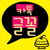 카톡글꼴_Rix밀크푸딩