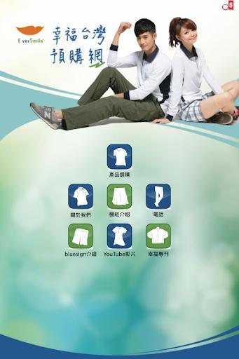 玩免費商業APP|下載幸福台灣 app不用錢|硬是要APP