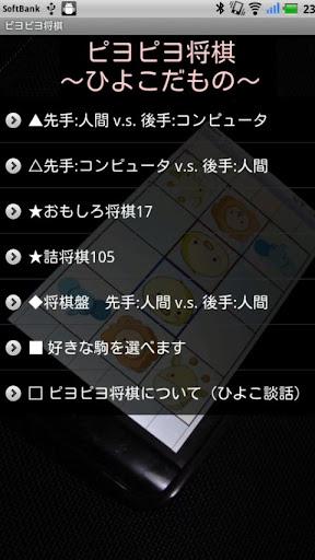 ピヨピヨ将棋 for 480x320