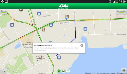 JSC AK BARS Bank SMS Bank - screenshot thumbnail