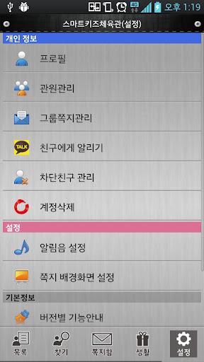 【免費社交App】성전태권도아카데미-APP點子