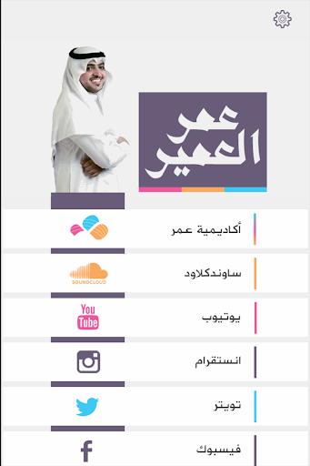 عمر العمير