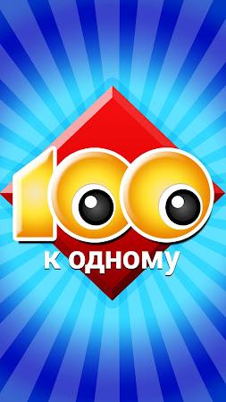 100 к 1 - викторина с друзьями 1.2 screenshot 639180