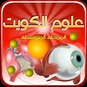 علوم الكويت للمرحلة المتوسطة