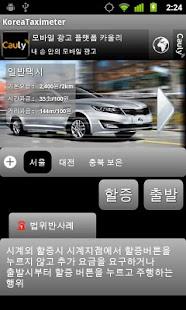 Korean Taximeter(old) - screenshot thumbnail