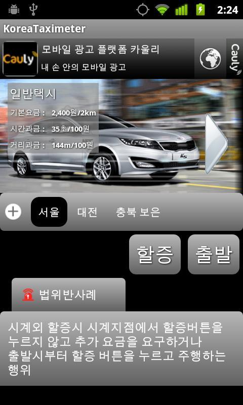 Korean Taximeter(old) - screenshot