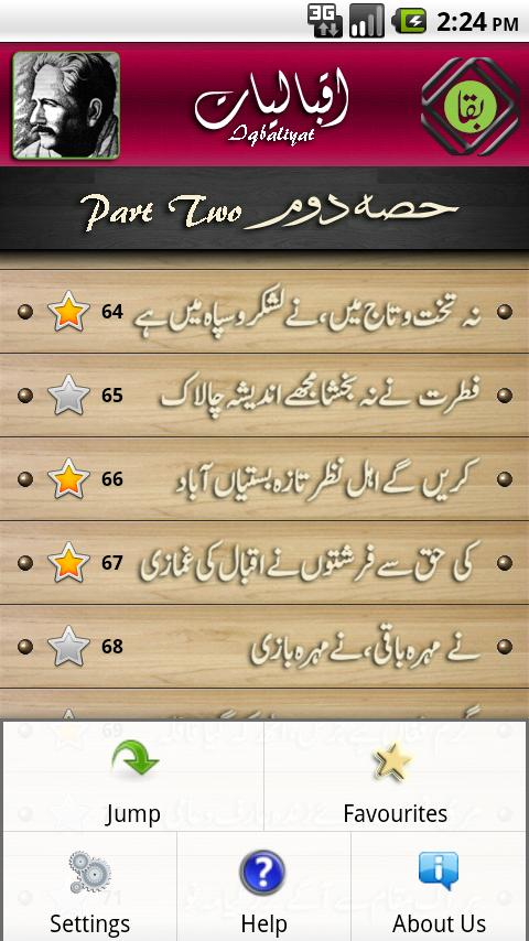 Iqbaliyat (Urdu) - screenshot